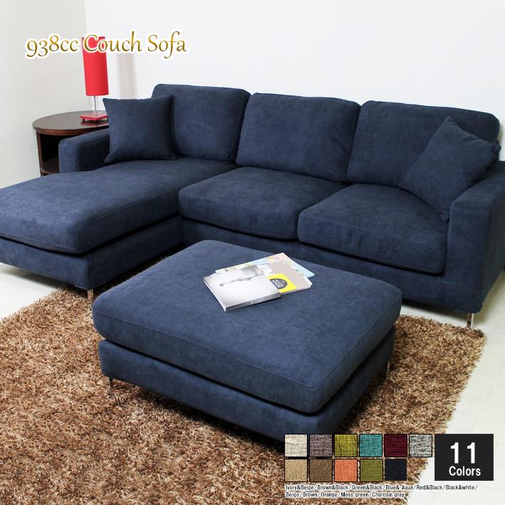 カウチソファ 3人掛け コンパクト ファブリック 布地 ダイニング ソファ L字 リビング ロータイプ コーナーソファ おしゃれ カジュアル クッション付き オットマン付き ホワイト 白 11色対応 設置対応可(別途) 938cc-2p-couch-ot