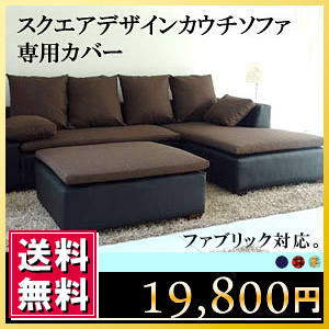 ソファ ソファー カウチソファ イタリア製 本皮 本皮 3点セット カバー 座クッション 付き 931bp-2p-couch-ot-cuset