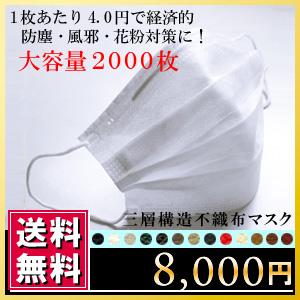 不織布 マスク 花粉 風邪 防塵 サージカルマスク 三層構造 50枚入り 40箱セット (2000枚) 1枚あたり4.0円 家具 インテリア 衣替え 買い替え 引越し おしゃれ