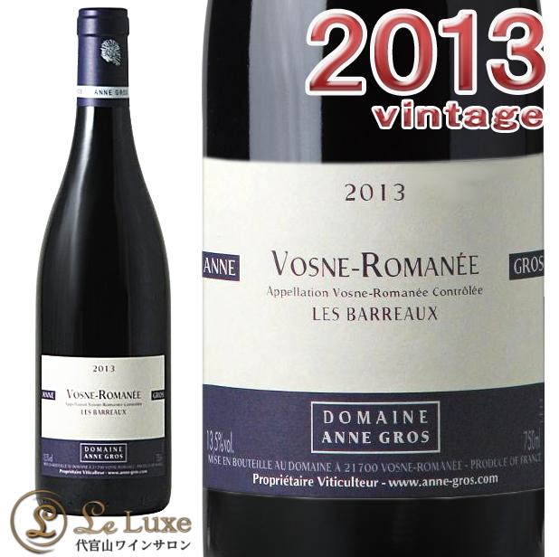 2013 ヴォーヌ ロマネ レ バロー アンヌ グロ 赤ワイン 辛口 750ml Anne Gros Vosne Romanee Les Barreaux 2013