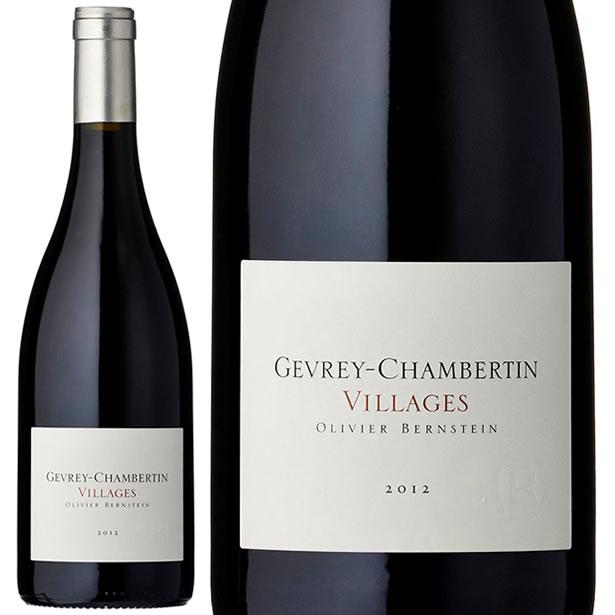 オリヴィエ バーンスタイン ジュヴレ シャンベルタン ヴィラージュ 2012 赤ワイン 辛口 750ml