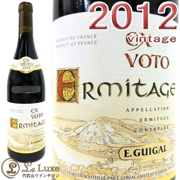 E・ギガル エルミタージュ・ルージュ・エクス・ヴォト[2012][正規品]赤ワイン/辛口/フルボディ[750ml] E.Guigal Ermitage Rouge Ex Voto 2012