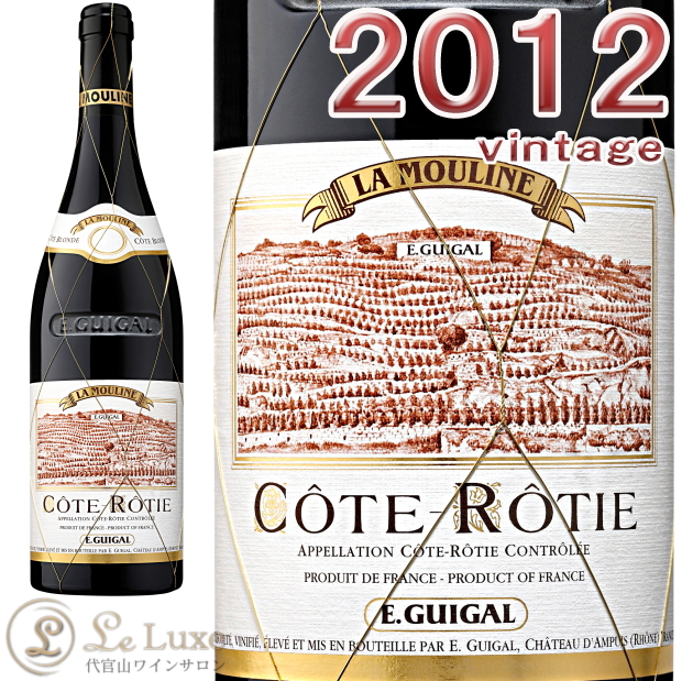 ギガル コート・ロティ・ラ・ムーリンヌ[2012][正規品]赤ワイン/辛口/フルボディ[750ml]E.Guigal Cote Rotie La Mouline 2012