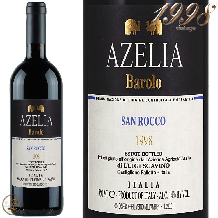 1998 アゼリア バローロ サン ロッコ 赤ワイン 辛口 750ml Azelia Barolo San Rocco