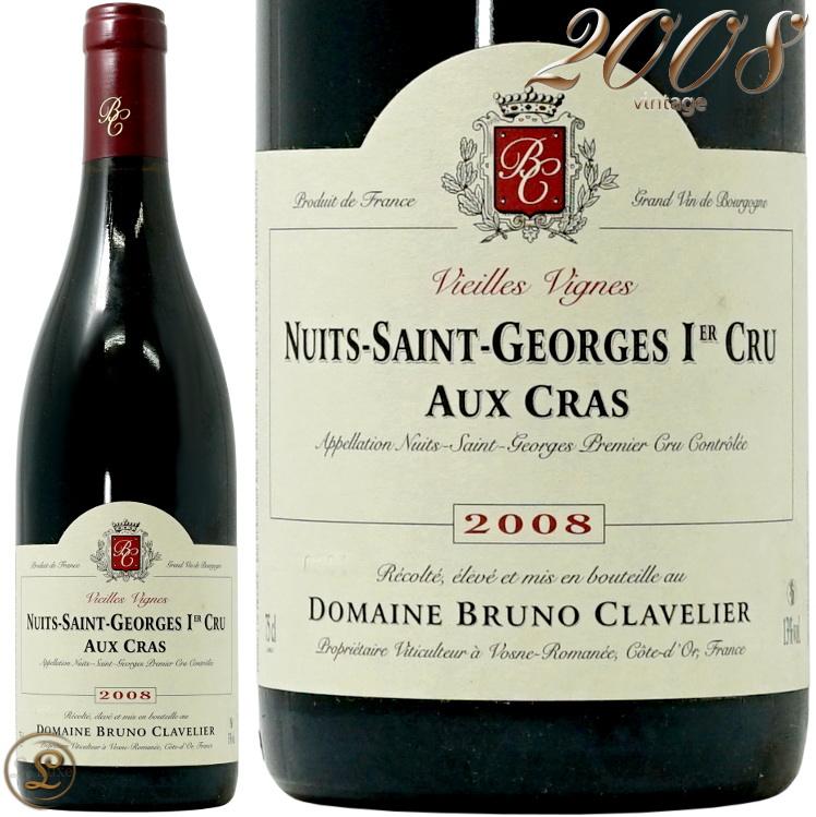 2008 ニュイ サン ジョルジュ プルミエ クリュ オー クラ ヴィエイユ ヴィーニュ ブルーノ クラヴリエ 正規品 赤ワイン 辛口 750ml Bruno Clavelier Nuits Saint Georges 1er Cru Aux Cras Vieilles Vignes