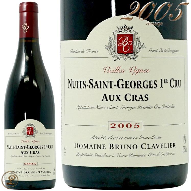 2005 ニュイ サン ジョルジュ プルミエ クリュ オー クラ ヴィエイユ ヴィーニュ ブルーノ クラヴリエ 正規品 赤ワイン 辛口 750ml Bruno Clavelier Nuits Saint Georges 1er Cru Aux Cras Vieilles Vignes