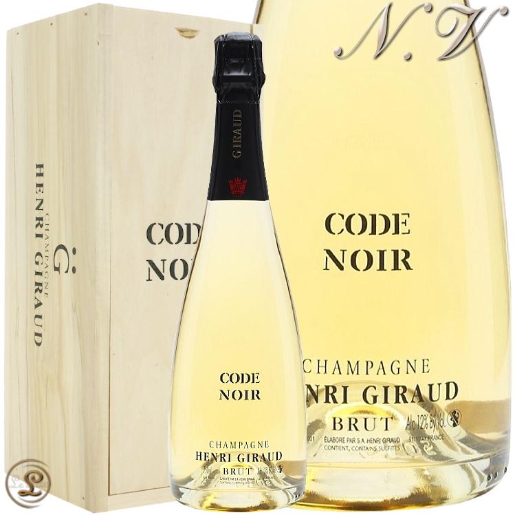 NV コード ノワール アンリ ジロー 正規品 木箱入り シャンパン 泡 白 辛口 750ml Henri Giraud Code Noir Brut NV Box
