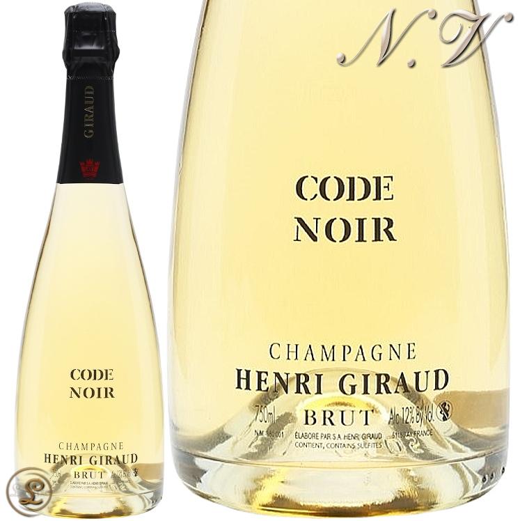 NV コード ノワール アンリ ジロー 正規品 シャンパン 泡 白 辛口 750ml Henri Giraud Code Noir Brut NV ※箱無し