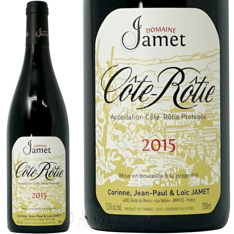 2016 コート ロティ ルージュ ジャメ 正規品 赤ワイン 辛口 750ml Jamet Cote Rotie Rouge