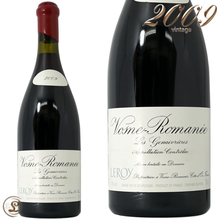 ヴォーヌ ロマネ オー ジュヌヴリエール 2009ドメーヌ ルロワ 赤ワイン 辛口 フルボディ 750mlDomaine Leroyosne Romanee Les Genaivrieres 2009