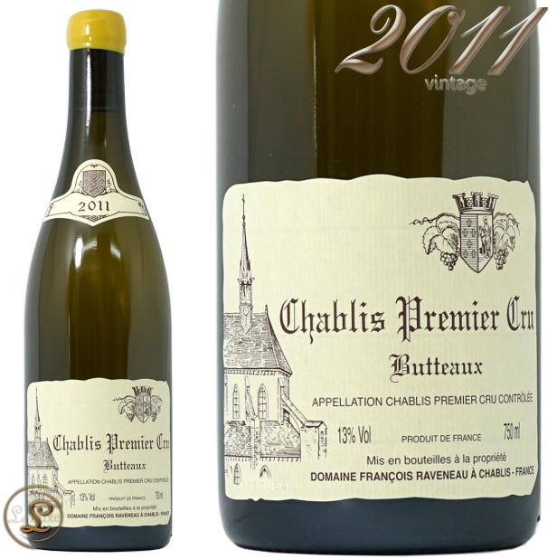 シャブリ プルミエ クリュ ビュトー 2011 フランソワ ラヴノー白ワイン 辛口 750mlFrancois Raveneau Chablis 1er Cru Butteaux 2011