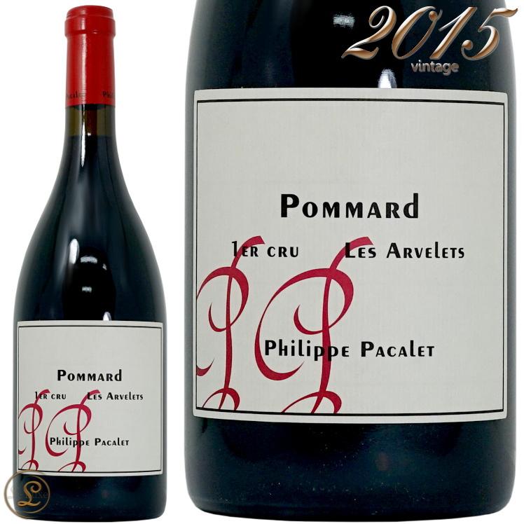2015 ポマール プルミエ クリュ レ ザルヴレ フィリップ パカレ 正規品 赤ワイン 辛口 自然派 ビオディナミ 750ml Phillipe Pacalet Pommard 1er Cru Les Arvelets