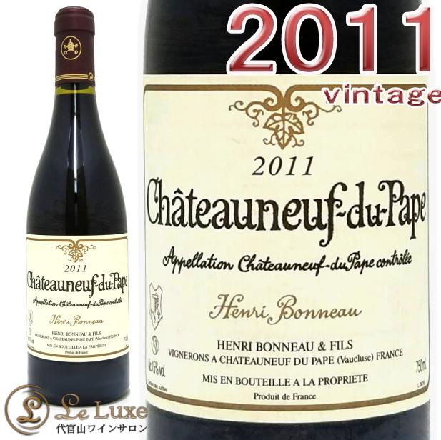 アンリ・ボノーシャトー ヌフ・デュ・パプ[2011][正規品]赤ワイン/辛口/フルボディ[750ml]Henri Bonneau Chateauneuf du Pape 2011