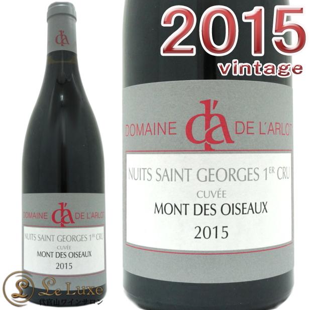 メーヌ ド ラルロニュイ サン ジョルジュ プルミエ クリュキュヴェ デ モン デ ゾワゾー 2015 正規品 赤ワイン 辛口 750mlDomaine l'Arlot Nuits Saint Georges 1er Cru Cuvee Mont des Oiseaux 2015