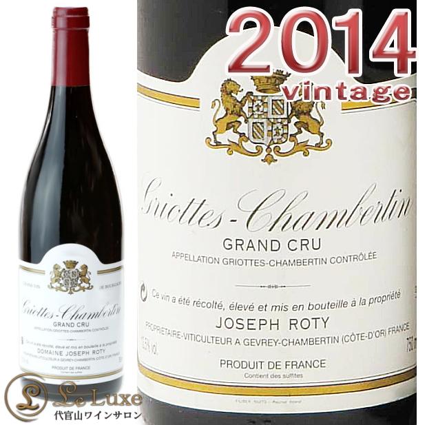ジョセフ・ロティグリオット・シャンベルタン・グラン・クリュ[2014][正規品]赤ワイン/辛口[750ml]Joseph RotyGriotte Chambertin Grand Cru 2014