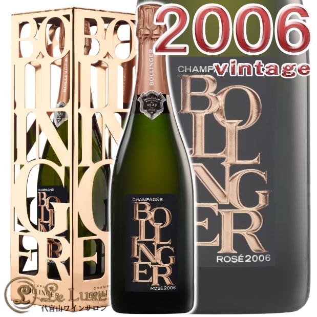 2006 リミテッド エディション ボランジェ ロゼ シャンパン ロゼ 辛口 限定 750ml Bollinger Rose Limited Edition GIFT BOX