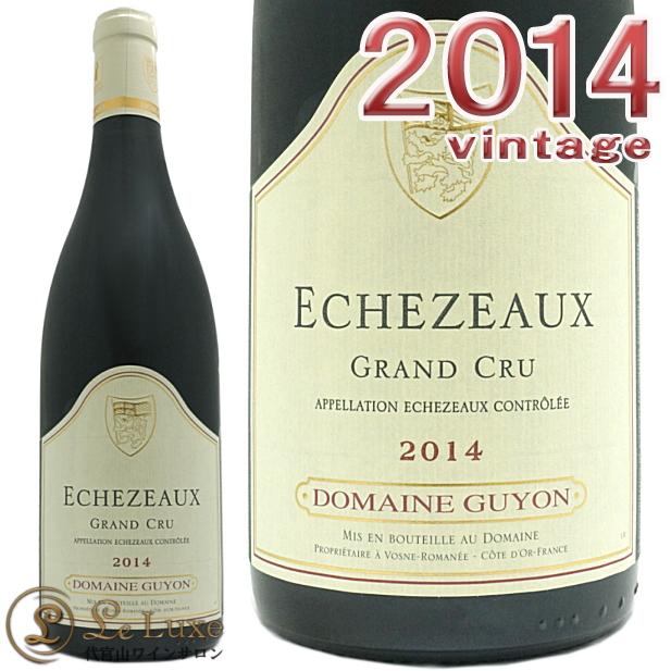 ドメーヌ ギヨンエシェゾー グラン クリュ 2014赤ワイン 辛口 750mlDomaine Guyon Echezeaux Grand Cru 2014