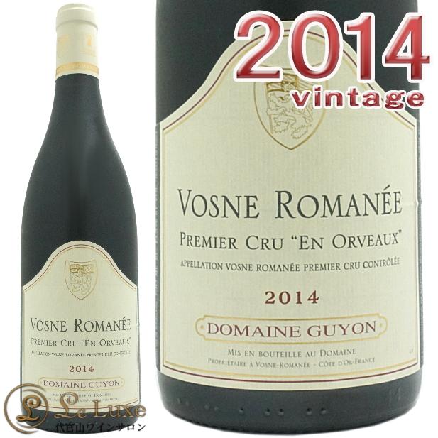 ドメーヌ ギヨンヴォーヌ ロマネ プルミエ クリュ アン オルヴォー 2014赤ワイン 辛口 750mlDomaine GuyonVosne Romanee 1er Cru En Orveaux 2014