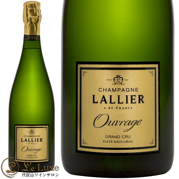 ラリエ ウヴラージュ グラン クリュエクストラ ブリュット NV 正規品 シャンパン 辛口 泡 750mlLallier Ouvrage Grand Cru Extra Brut NV