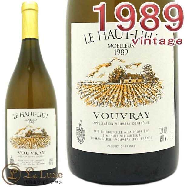 ドメーヌ ユエヴーヴレイ ル オー リュー モワルー 1989辛口 白ワイン 750mlDomaine HuetVouvray Le Haut Lieu Moelleux 1989