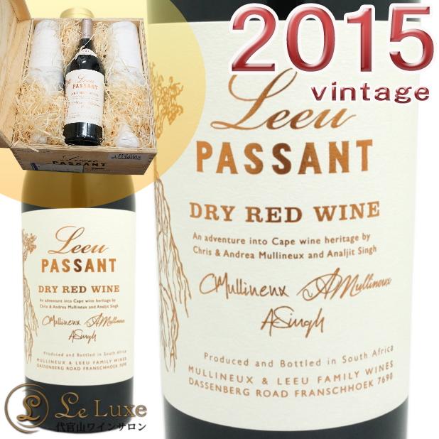 リーウ パッサン(マリヌー)ドライ レッド 2015正規品 赤ワイン 辛口 750mlLeeu Passant Dry Red 2015