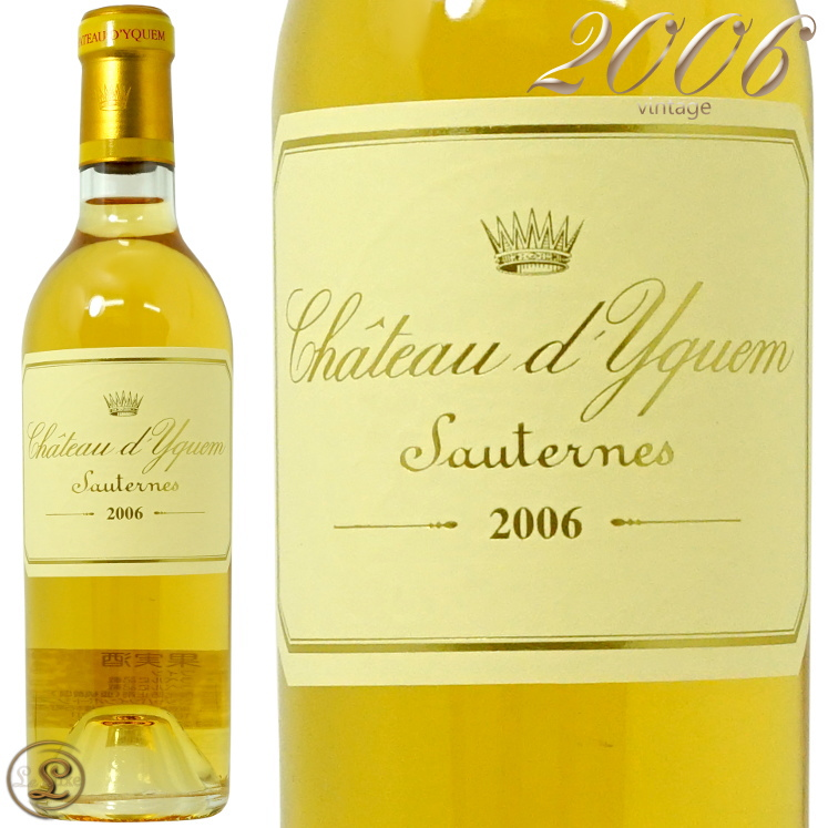 2006 シャトー ディケム ハーフ サイズ ソーテルヌ 貴腐ワイン 白ワイン 甘口 375ml Half demi Chateau d'Yquem A.O.C.Sauternes
