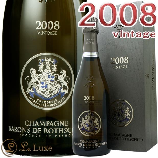 バロン ド ロスチャイルドブラン ド ブラン ヴィンテージ 2008 BOX化粧箱入 正規品 シャンパン 辛口 白 750mlBarons de Rothschild Brut Blanc de Blancs Vintage 2008