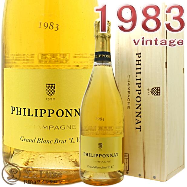フィリポナグラン ブラン ブリュット ロング ヴィエイユスマン 1983正規品 蔵出し 木箱入り シャンパン 白 辛口 750mlPhilipponatGrand Blanc Brut Long Vieillissement 1983 L.V
