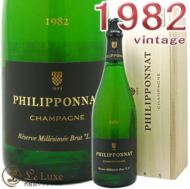 フィリポナレゼルヴ スペシャル ミレジメ ロング ヴィエイユスマン 1982正規品 蔵出し 木箱入り シャンパン 白 辛口 750mlPhilipponatReserve Special Millesime Long Vieillissement 1982 L.V