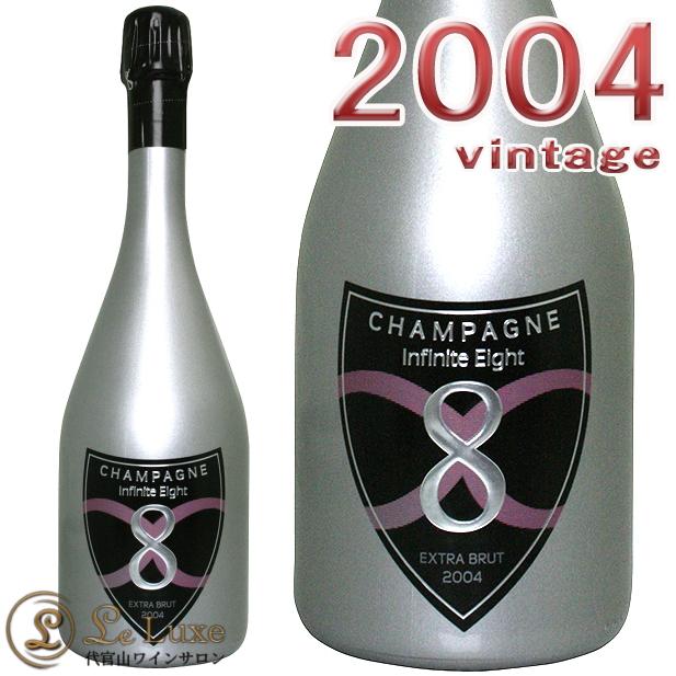 インフィニット・エイト エクストラ・ブリュット・ミレジム[2004][正規品] シャンパン/辛口/白[750ml]Infinite Eight Extra Brut Millesimes 2004