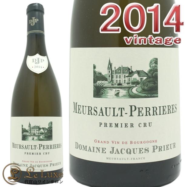 ジャック プリウールムルソー プルミエ クリュ ペリエール 2014正規品 白ワイン 辛口 750mlDomaine Jacques PrieurMeursault Perrieres 1er Cru 2014