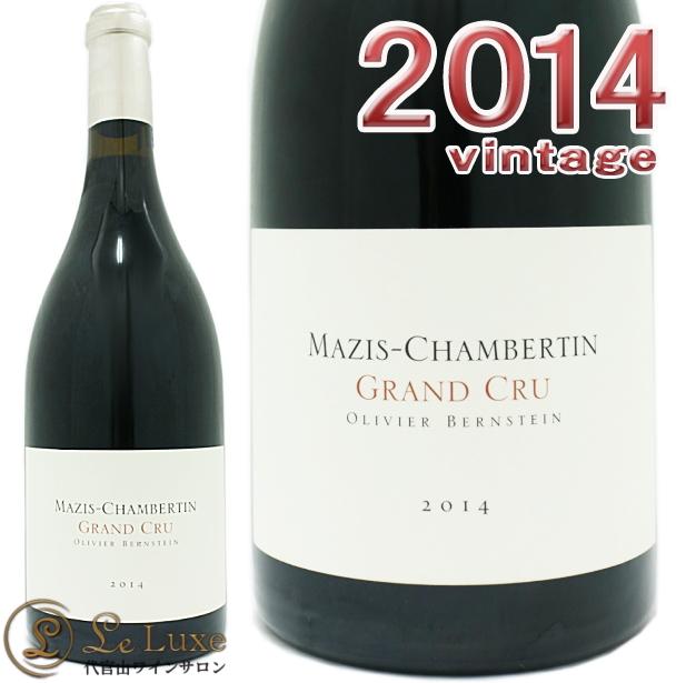 オリヴィエ バーンスタインマジ シャンベルタン グラン クリュ 2014 正規品赤ワイン 辛口 750mlOlivier BernsteinMazis Chambertin Grand Cru 2014