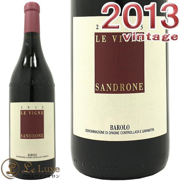 ルチアーノ サンドローネ バローロ レ ヴィーニュ 2013正規品 赤ワイン 辛口 フルボディ750mlLuciano Sandrone Barolo Le Vigne 2013
