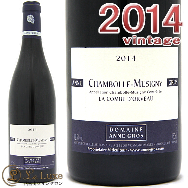 2014 シャンボール ミュジニー ラ コンブ ドルヴォー アンヌ グロ 赤ワイン 辛口 750ml Anne Gros Chambolle Musigny La Combe D'orveau 2014
