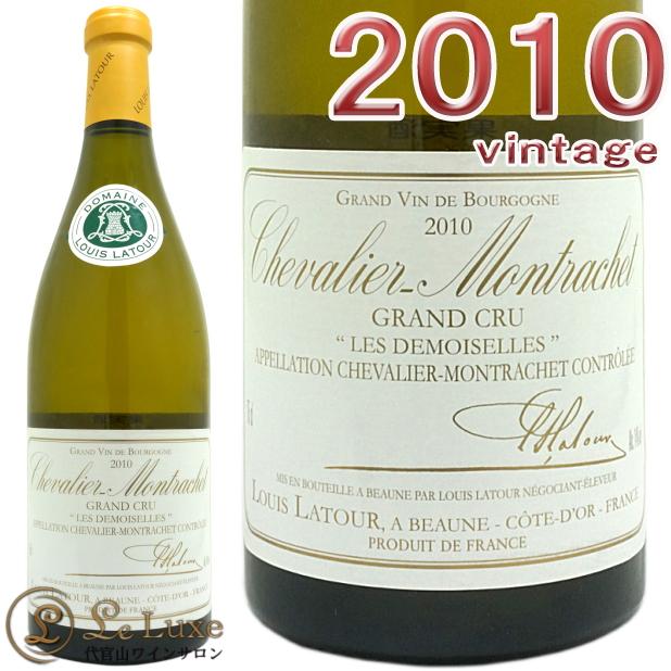 ルイ ラトゥールシュヴァリエ モンラッシェ グラン クリュ ドモワゼル 2010白ワイン 辛口 750mlLouis LatourChevalier Montrachet Grand Cru Les Demoiselles 2010