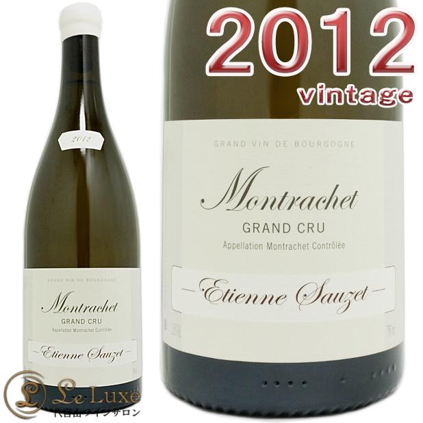 エチエンヌ ソゼモンラッシェ グラン クリュ 2012白ワイン 辛口 750mlEtienne Sauzet Montrachet Grand Cru 2012
