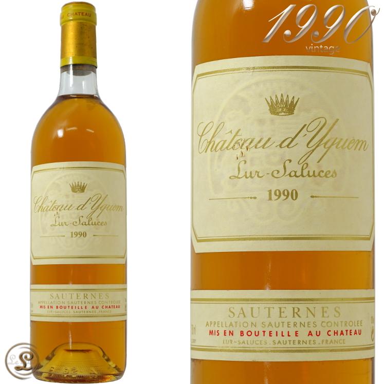 1990 シャトー ディケム ソーテルヌ 貴腐ワイン 白 甘口 750ml Chateau D'Yquem 1990