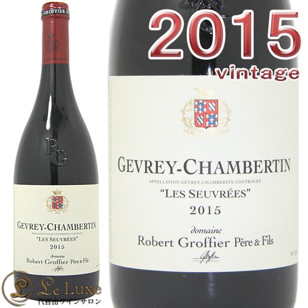 ロベール・グロフィエジュヴレ・シャンベルタン・レ・スーヴレ[2015][正規品]赤ワイン/辛口[750ml]Robert GroffierGevrey Chambertin Les Seuvrees 2015