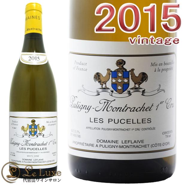 ドメーヌ ルフレーヴピュリニー モンラッシェ プルミエ クリュ レ ピュセル 2015正規品 白ワイン 辛口 750mlDomaine LeflaivePuligny Montrachet 1er Cru Les Pucellesc 2015