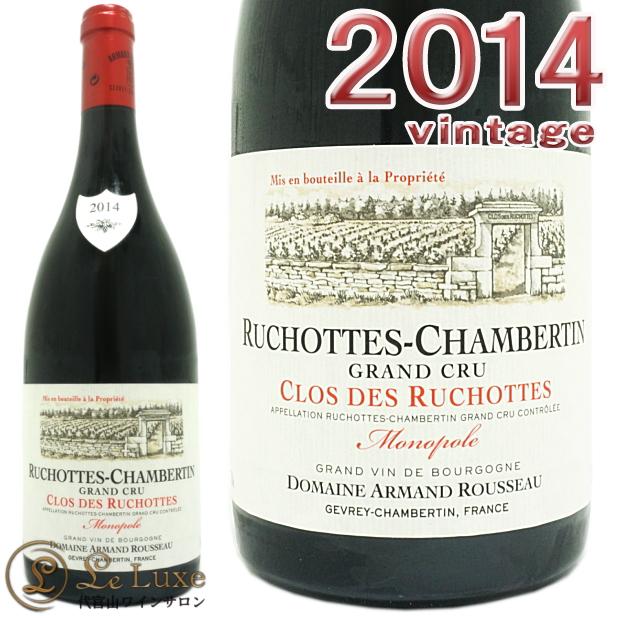 アルマン ルソーリュショット シャンベルタン グラン クリュ クロ デ リュショット 2014(モノポール) 正規品 赤ワイン 辛口 750mlArmand RousseauRuchottes Chambertin Grand CruClos des Ruchottes (Monopole) 2014