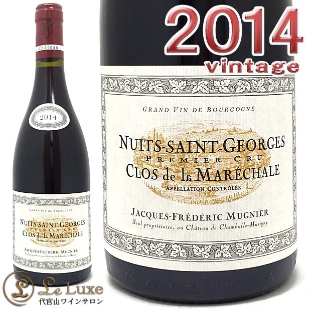 ジャック・フレデリック・ミュニエニュイ・サン・ジョルジュ プルミエ・クリュクロ・ド・ラ・マレシャル[2014][正規品]赤ワイン/辛口[750ml]Jacques Frederic MugnierNuits Saint Georges 1er Cru Clos de la Marechale 2014