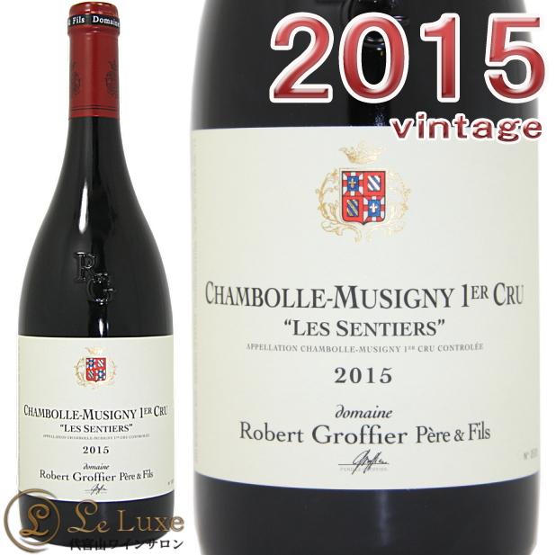 ロベール・グロフィエシャンボール・ミュジニー・プルミエクリュ・センティエ[2015][正規品]赤ワイン/辛口[750ml]Robert GroffierChambolle Musigny 1er Cru Les Sentiers 2015