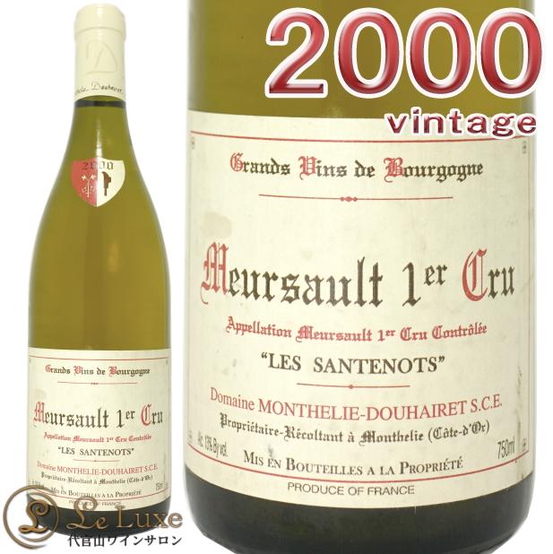 モンテリー ドゥエレ ポルシュレムルソー プルミエ クリュ レ サントノ 2000 正規品白ワイン辛口 750mlMonthelie Douhairet PorcheretMeursault 1er Cru Les Santenots 2000