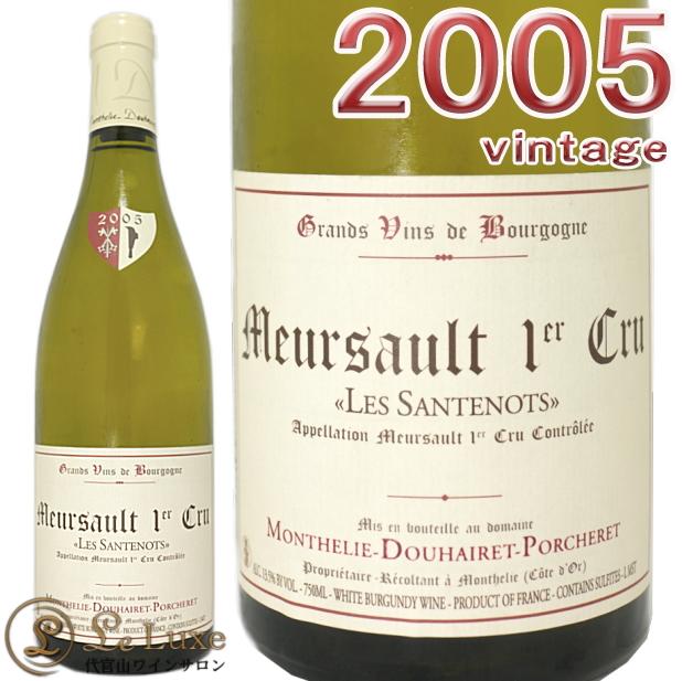モンテリー ドゥエレ ポルシュレムルソー プルミエ クリュ レ サントノ 2005 正規品白ワイン辛口 750mlMonthelie Douhairet PorcheretMeursault 1er Cru Les Santenots 2005