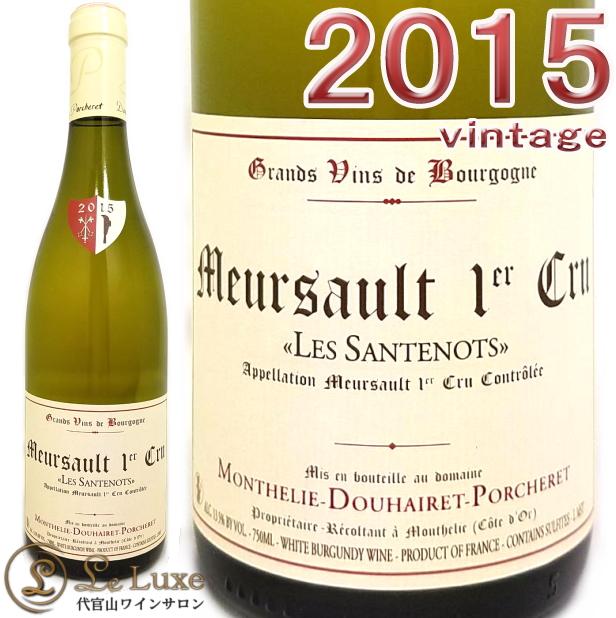 モンテリー・ドゥエレ・ポルシュレムルソー・プルミエ・クリュ・サントノ[2015][正規品]白ワイン/辛口[750ml]Monthelie Douhairet PorcheretMeursault 1er Cru Les Santenots 2015