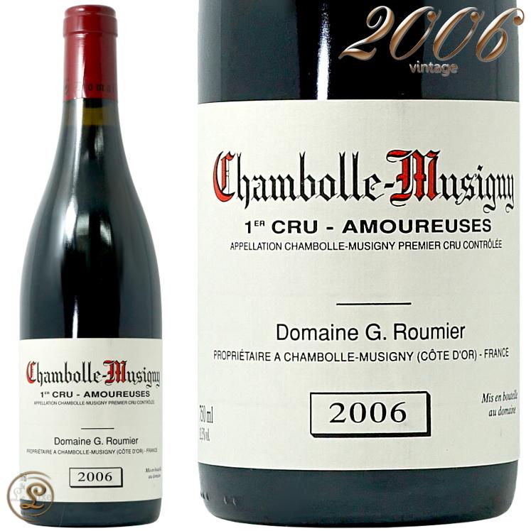 2006 シャンボール ミュジニー プルミエ クリュ レ ザムルーズ ジョルジュ ルーミエ アムルーズ 赤ワイン 辛口 750ml Georges Roumier Chambolle Musigny 1er Cru Amoureuses