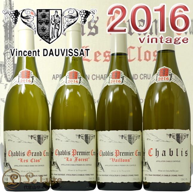 2016 シャブリ グラン クリュ レ クロ ヴァンサン ドーヴィサ を含む4本セット 正規品 白ワイン 辛口 750ml