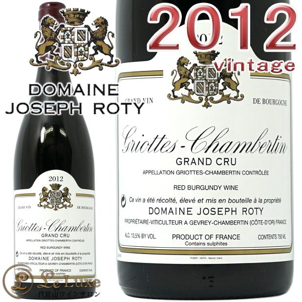 グリオット シャンベルタン グラン クリュ 2012 ジョセフ ロティ赤ワイン 辛口 フルボディ 750mlJoseph Roty Griotte Chambertin Grand Cru 2012