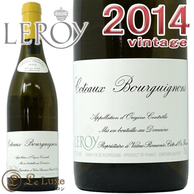 コトー ブルギニョン ブラン 2014 ドメーヌ ルロワ 蔵出し正規品 白ワイン 辛口 750mlDomaine Leroy Coteaux Bourguignons Blanc 2014