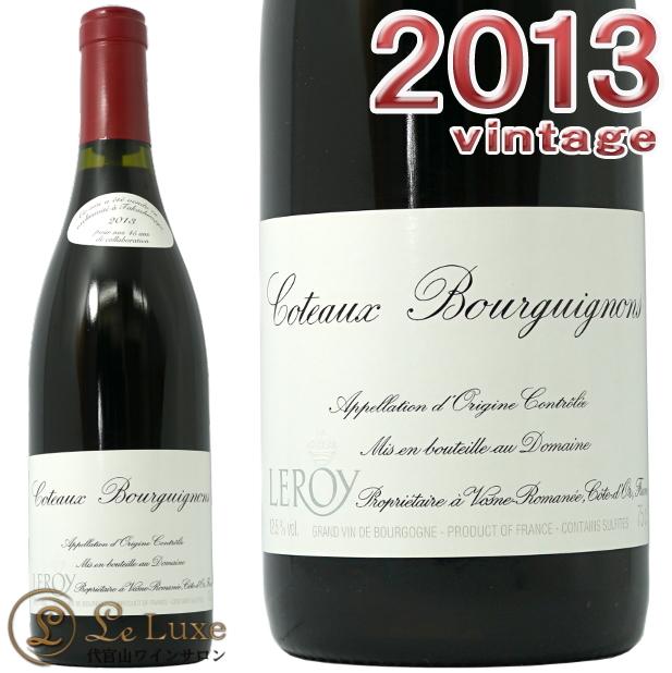 コトー ブルギニョン ルージュ 2013 ドメーヌ ルロワ蔵出し 正規品 赤ワイン 辛口 750mlDomaine Leroy Coteaux Bourguignons Rouge 2013